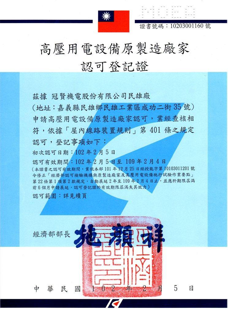 高壓用電設備原製廠家認可登記證